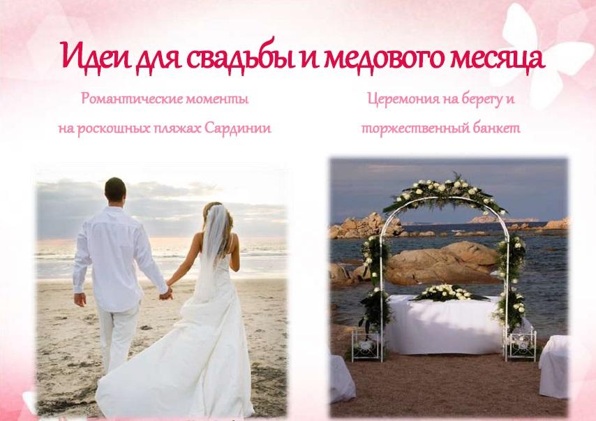 Месяцы для выбора свадьбы